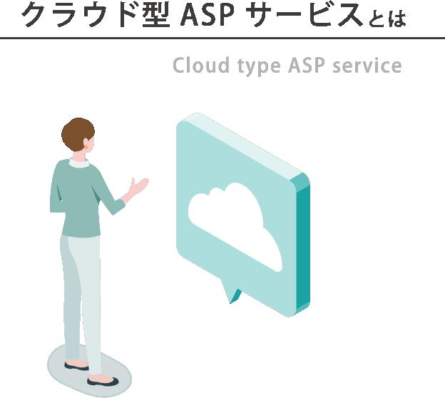 クラウド型ASPサービスとは Cloud type ASP service
