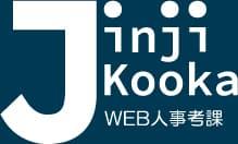フッターWEB人事考課ロゴ