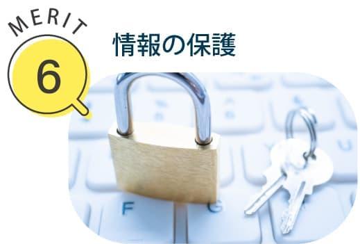 06情報の保護