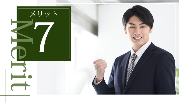 WEB人事考課の7つの使用メリット7の画像